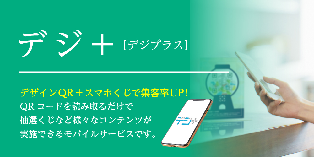 デジ+広告バナー
